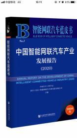 中国智能网联汽车产业发展报告(2020)