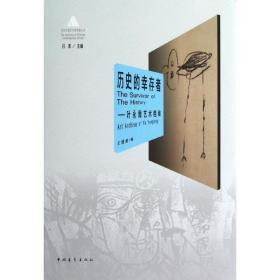 历史的幸存者:叶永青艺术档案/当代中 艺术 档案丛书王娅蕾中国青年出版社9787515311784