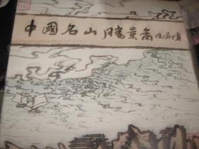 中国名山胜景图【活页18张全】