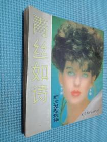 青丝如诗:妇女发型选编