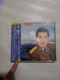 CD 中国新民歌大全 李双江
