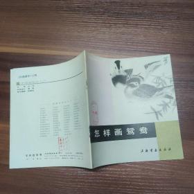 中国画技法入门:怎样画鸳鸯-24开