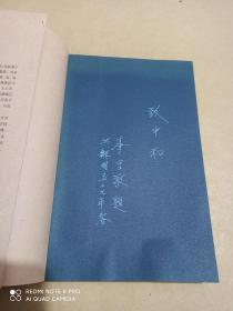 李里草堂国学系列:论语讲义(李里签名赠书)