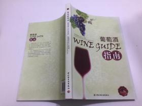 葡萄酒指南