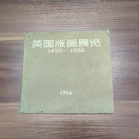 英国版画展览 1450-1956-24开