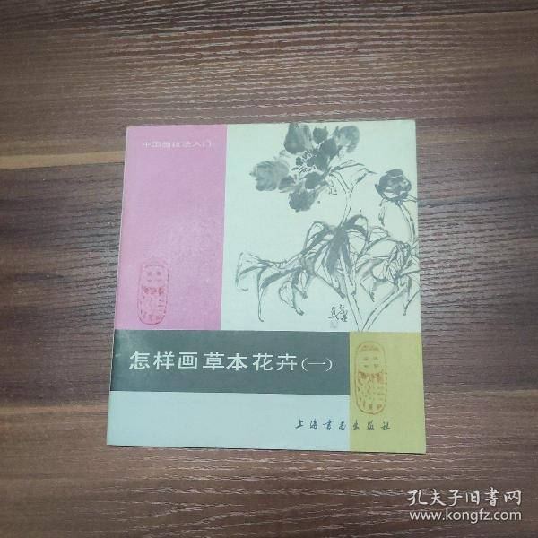 中国画技法入门:怎样画草本花卉 (一)-24开