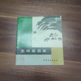 中国画技法入门:怎样画蔬果-24开