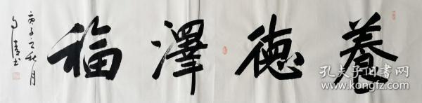 【全网独家授权代理】中书协会员、书法名家赵自清行书精品:养德泽福