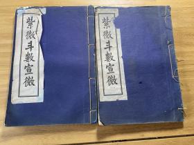 民国白纸铅印,紫微斗数宣微,32开两册一套全