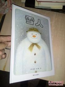信谊世界精选图画书:雪人