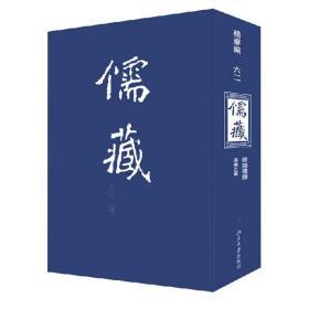 儒藏(精华编62经部礼类通礼之属)