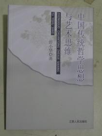 中国传统哲学思想与艺术思维