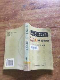 岭南双雄吕钦许银川象棋攻杀法 (货号d139)