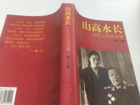 山高水长:回忆父亲聂荣臻
