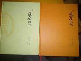 赵凤岐速写 ----凤岐 山水【两本合售】