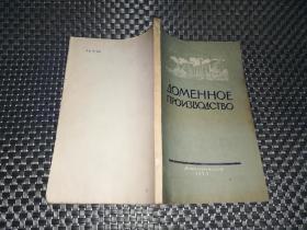 俄文原版:高炉生产(论文集)《58802》