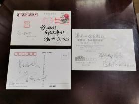 李谷一,秦裔工,潘义禄签赠明信片三张合售。