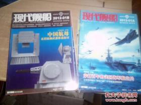 现代舰船2012年全年【A1-12】,【B1-11】 23本合售