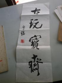 上海 卢玮 书法    古玩宝斋