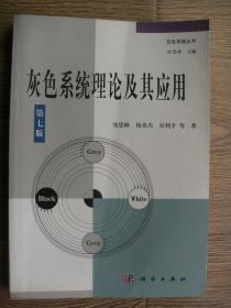 灰色系统理论及其应用(第七版)