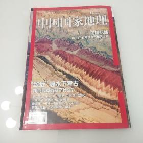 中国国家地理,2018年第11期