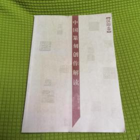 中国篆刻创作解读.汉印卷