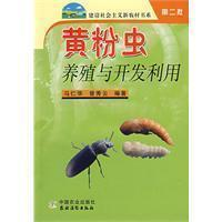 黄粉虫养殖与开发利用