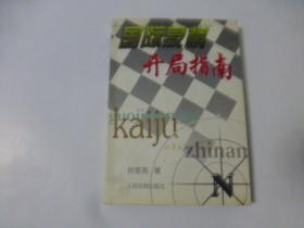 国际象棋开局指南