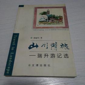 山川情旅  瑞升游记选作者签赠本