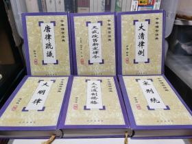 中华传世法典:全六册