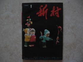 新村(1985年第1期)