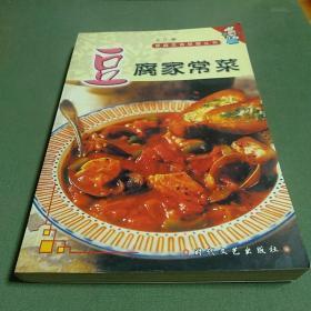 家庭饮食保健丛书——豆腐家常菜