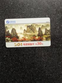 电话卡:中国电信30元,GLT-99-1-6-4---(约8.6/5.5cm),见图