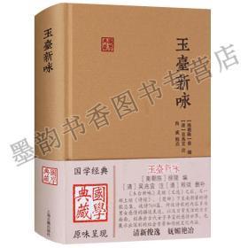 全新正版正版 国学典藏 玉台新咏 上海古籍出版社