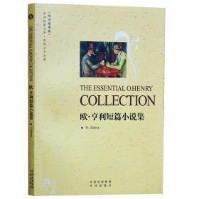 全新正版正版 世界文学名著(英语原著版)欧亨利短篇小说集 中译出版社