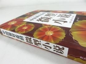 中国最好看的微型小说//阅读改变人生系列丛书名家名作短篇小说故事书世界好看的微型小说书籍