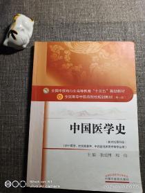 """中国医学史/全国中医药行业高等教育""""十三五""""规划教材"""