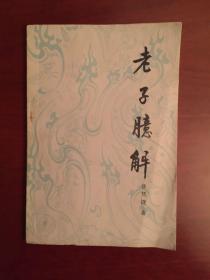 老子臆解(1988年1版1印)