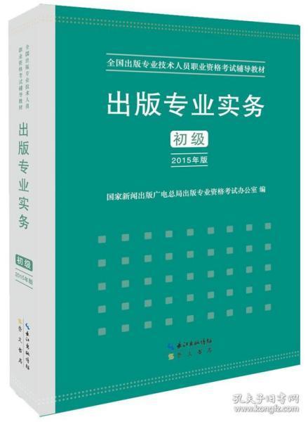 2015年出版专业实务(初级)全国出版专业技术人员职业资格考试辅导教材 出版专业职业资格考试(2015年版)