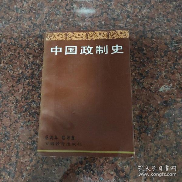 中国政制史