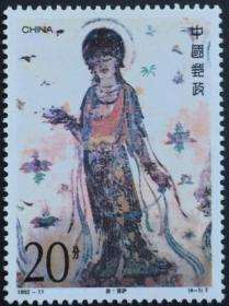 念椿萱 邮票1992年1992-11T 敦煌壁画4 4-1 唐 菩萨 20分全新