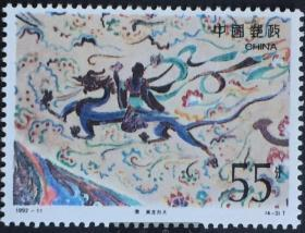 念椿萱 邮票1992年1992-11T 敦煌壁画4 4-3 乘龙升天55分全新