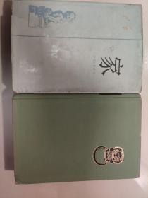 80年代布面精装 巴金代表作《家》、《春》两册合售