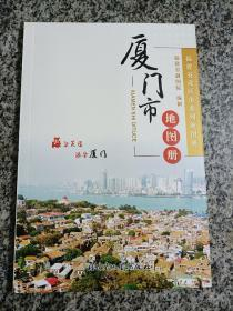 厦门市地图册 福建省设区市系列地图册
