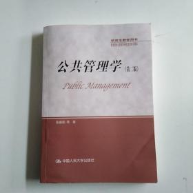 正版 公共管理学(第二版)/研究生教学用书·教育部学位管理与研