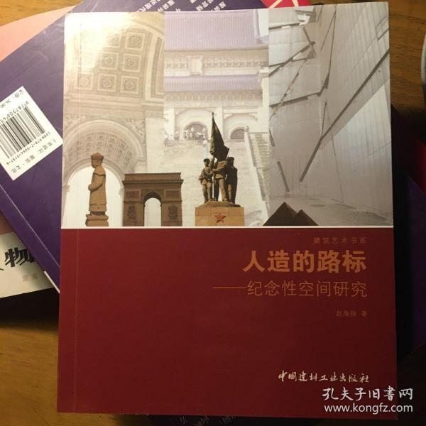 建筑艺术书系·人造的路标:纪念性空间研究