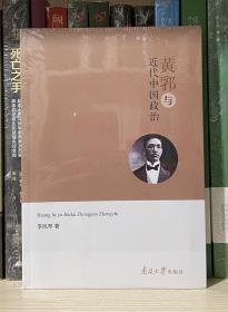 黄郛与近代中国政治(全新塑封)