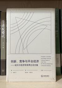 创新、竞争与平台经济:诺贝尔经济学奖得主论文集(全新塑封)