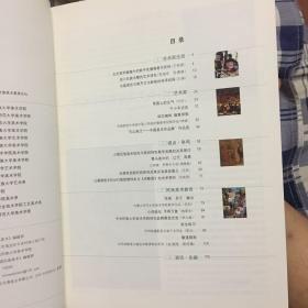 中国民族美术. 第3辑