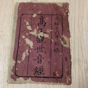 清代木刻版佛经《高王观世音经》一册全